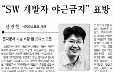 디지털타임스에서 사이냅소프트 기사화!!!