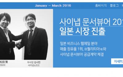 제9호 뉴스레터 (2016 Q1)