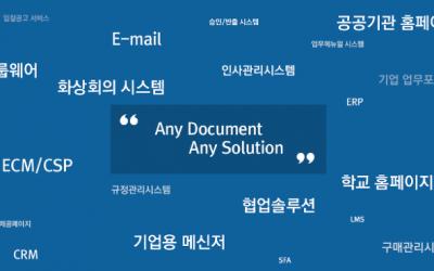 협업과 문서보안 UP~UP~ 사이냅 문서뷰어 2019 출시! 나도 보고 싶구~
