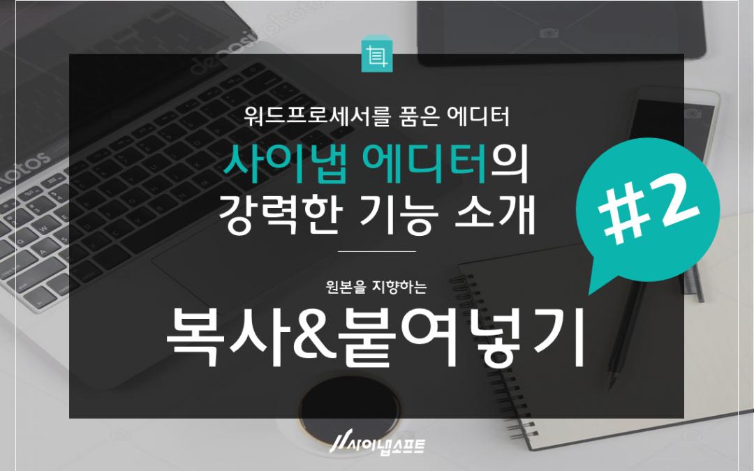 [카드뉴스]사이냅 에디터의 강력한 기능소개 -#복사&붙여넣기