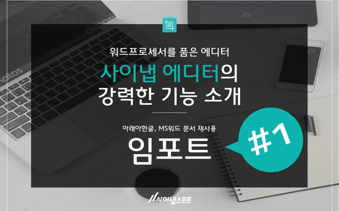 [카드뉴스]사이냅 에디터의 강력한 기능소개 -#임포트
