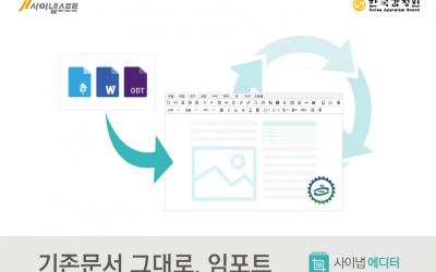 사이냅소프트, 한국감정원에 사이냅 에디터 공급