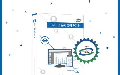 사이냅소프트, 사이냅 문서뷰어 2019 GS인증 획득