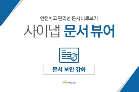 사이냅 문서뷰어 기능소개 #1. 보안편