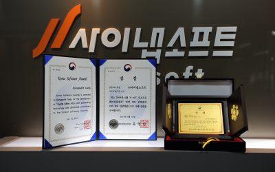사이냅 에디터, 신 소프트웨어 상품 대상 수상!