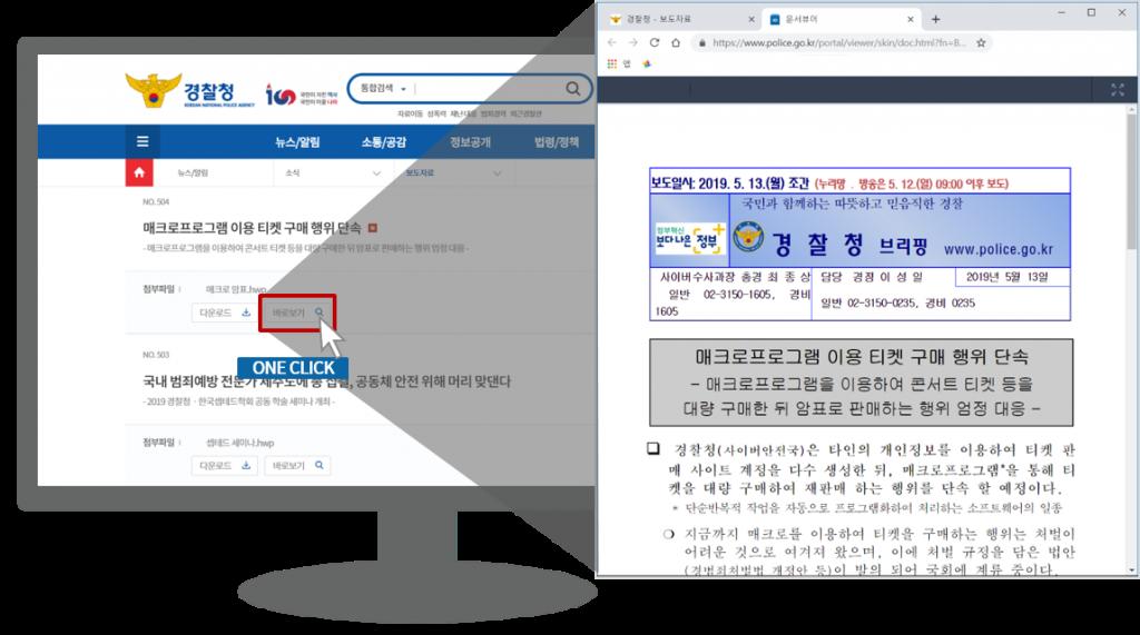 사이냅 문서뷰어 경찰청 도입