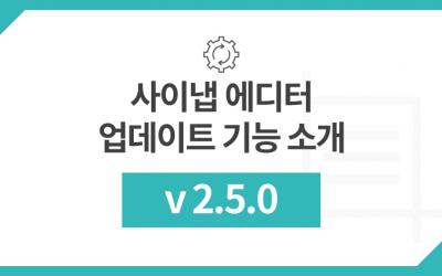 사이냅 에디터 v2.5.0 업데이트 주요 기능
