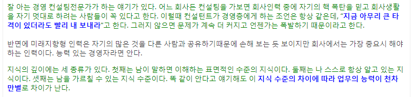 [김익환의 '대한민국에 SW는 있다'] 진정한 SW 전문가란…'과거형'과 '미래형'의 차이