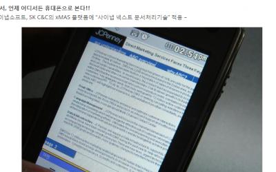 [보도기사] 첨부문서, 언제 어디서든 휴대폰으로 본다!!
