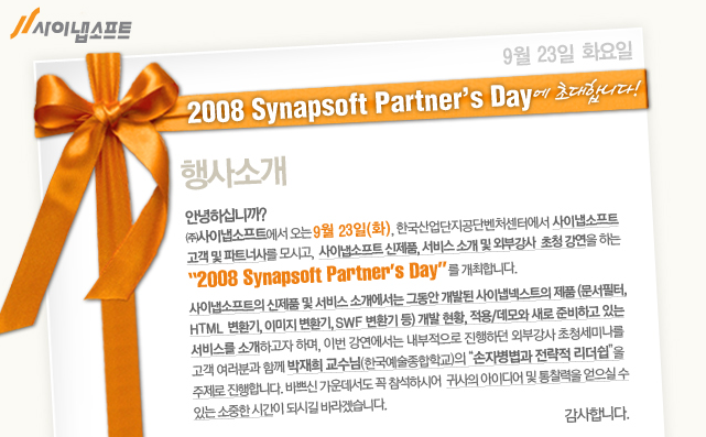 2008 Synapsoft Partner's Day에 초대합니다