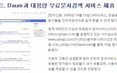 [보도자료] 사이냅소프트, Daum과 대용량 무료문서검색 서비스 제휴
