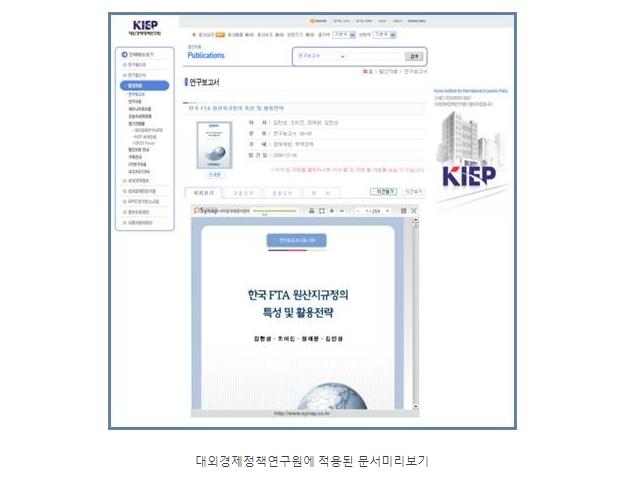 [보도자료] 사이냅소프트, SaaS 기반 문서미리보기 서비스 시작