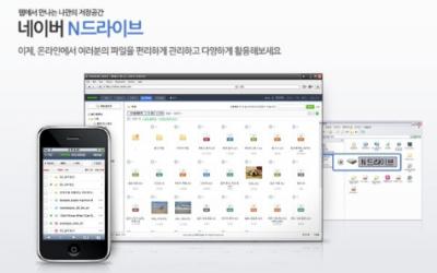 네이버 N드라이브 : 사이냅의 문서변환 기술 적용