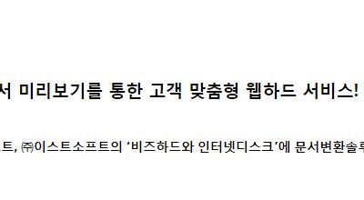 [보도자료] 사이냅소프트, 이스트소프트에 문서변환 솔루션 공급