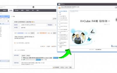 [보도자료] (주)사이냅소프트, (주)날리지큐브 'K*Cube KMS R4'에 문서변환솔루션 공급