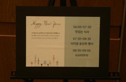 2010년 12월 사이냅 송년회