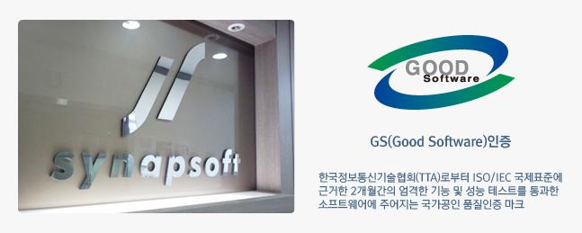 (주)사이냅소프트 GS인증 획득