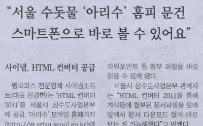 사이냅 HTML Converter 2011 서울상수도 본부에 공급