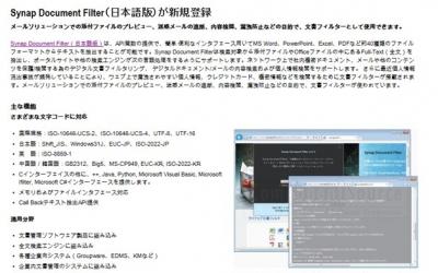 사이냅 문서 필터 일본시장 판매 개시