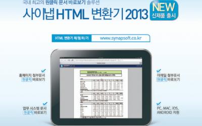 사이냅 HTML 변환기 2013 출시하였습니다.