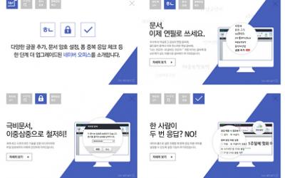 네이버오피스 업그레이드 뉴스 (2014년 1월)