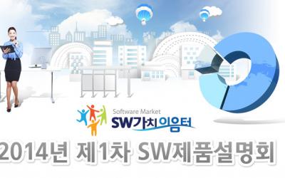 사이냅소프트, 사이냅HTML 변환기로 2014년 SW 제품 설명회 참가