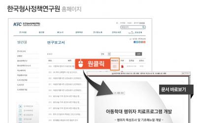 """사이냅소프트,""""원클릭 문서 바로보기"""" 한국형사정책연구원 홈페이지에 공급"""