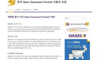 사이냅소프트, 개방형 국제표준 문서 ODF 지원사이트 오픈