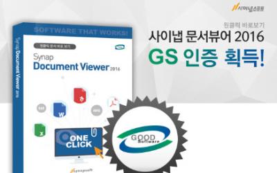 사이냅소프트, 문서 바로보기 솔루션 GS 인증 획득