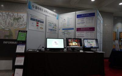 정부 3.0 클라우드 종합계획과 함께하는 Synap Office