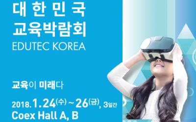 대한민국 교육박람회 EDUTEC KOREA 2018에 사이냅소프트가 갑니다!