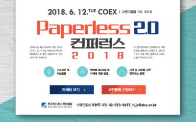 사이냅소프트, 페이퍼리스 2.0 컨퍼런스에 참가합니다!
