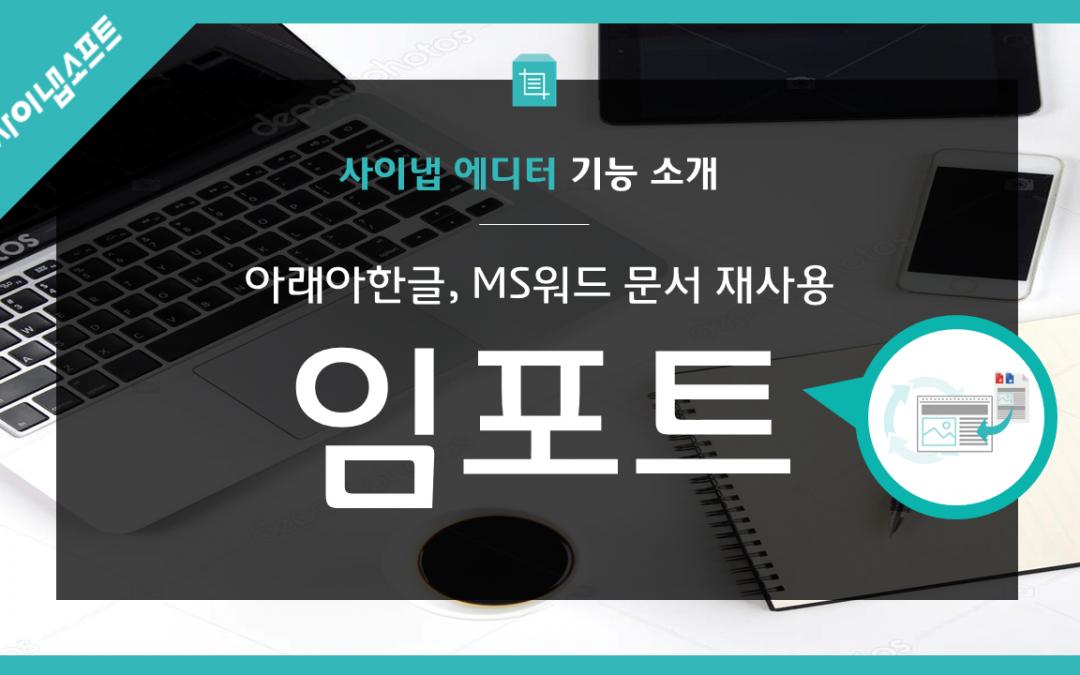 사이냅 에디터 기능소개 : 임포트(Import)