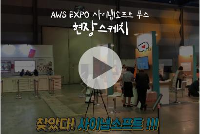 사이냅소프트, AWS Expo에 가다!