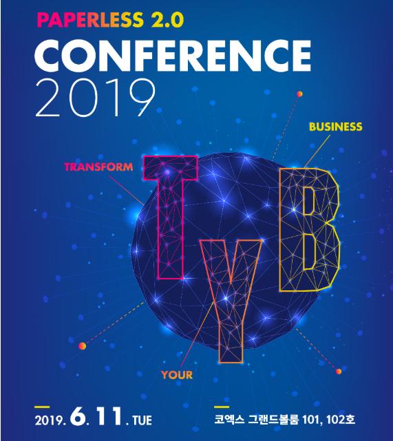 사이냅소프트가 페이퍼리스 2.0 컨퍼런스 2019에 여러분을 초대합니다.