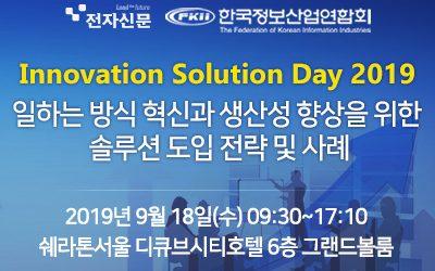 사이냅소프트가 이노베이션 솔루션데이2019에 참가합니다.