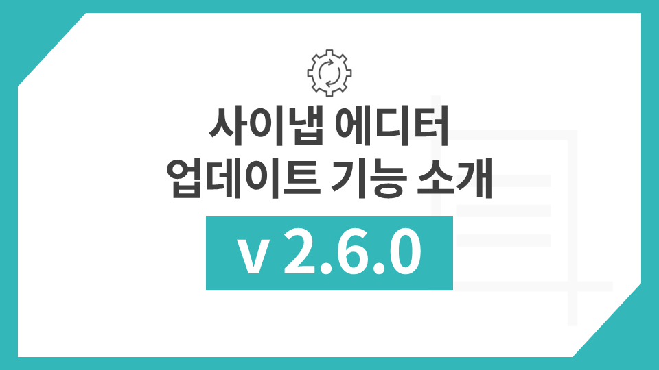 사이냅 에디터 v2.6.0 업데이트 주요 기능