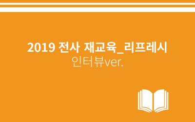 2019 전사 재교육_리프레시