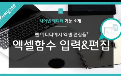 사이냅 에디터 기능소개 : 수식입력&편집