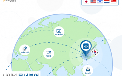 사이냅 문서뷰어 글로벌 확장 가속