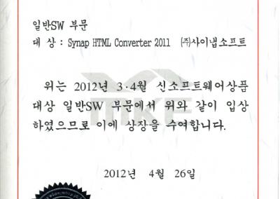 2012년 컨버터 신SW상품대상