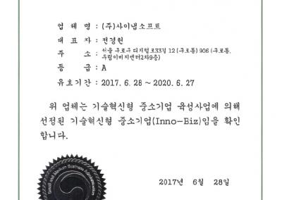 2017년 기술혁신형 중소기업 확인서