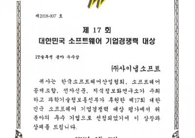 2018년 대한민국 SW 기업경쟁력대상