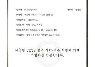 2019년 딥플레이크 지능형CCTV 인증서