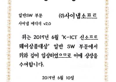 2019년 에디터 K-ICT신SW상품대상
