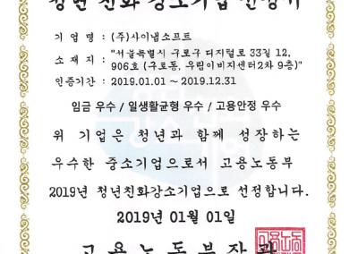 2019년 청년친화강소기업 선정서