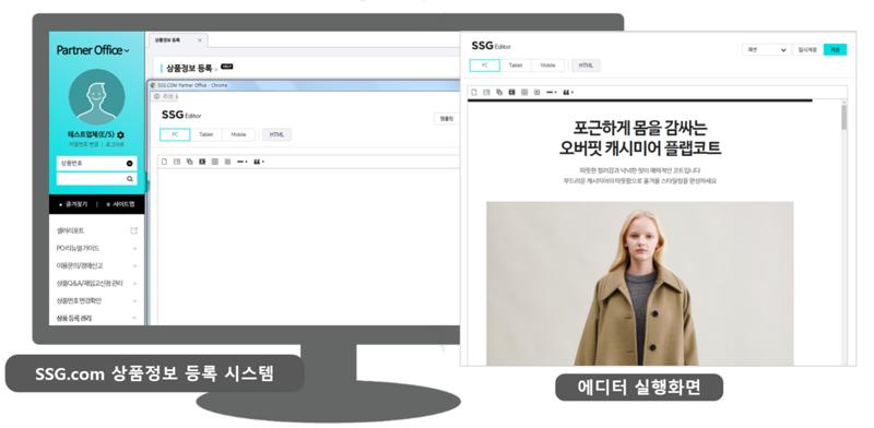 사이냅소프트, SSG닷컴과 공급계약 체결