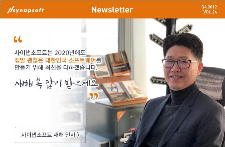제24호 뉴스레터(2019 Q4)