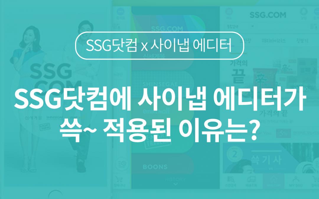 SSG닷컴에 사이냅 에디터가 쓱~ 적용된 이유는?