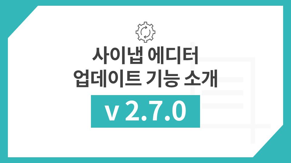 사이냅 에디터 v2.7.0 업데이트 주요 기능